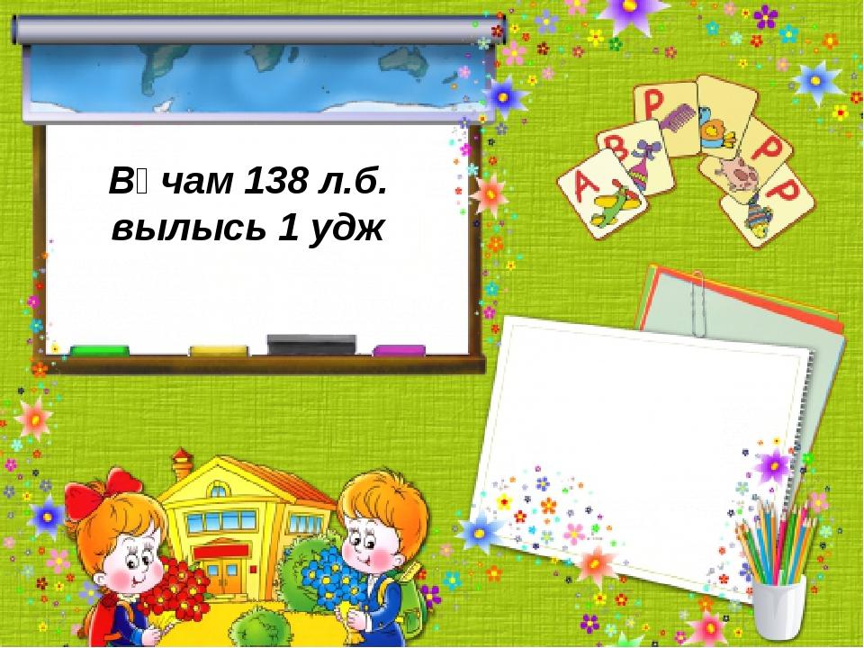Вӧчам 138 л.б. вылысь 1 удж