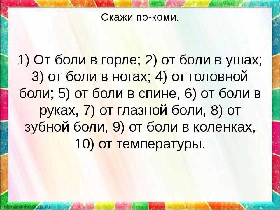 Скажи по-коми. 1) От боли в горле; 2) от боли в ушах; 3) от боли в ногах; 4)...
