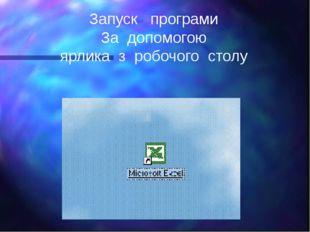 Запуск програми За допомогою ярлика з робочого столу