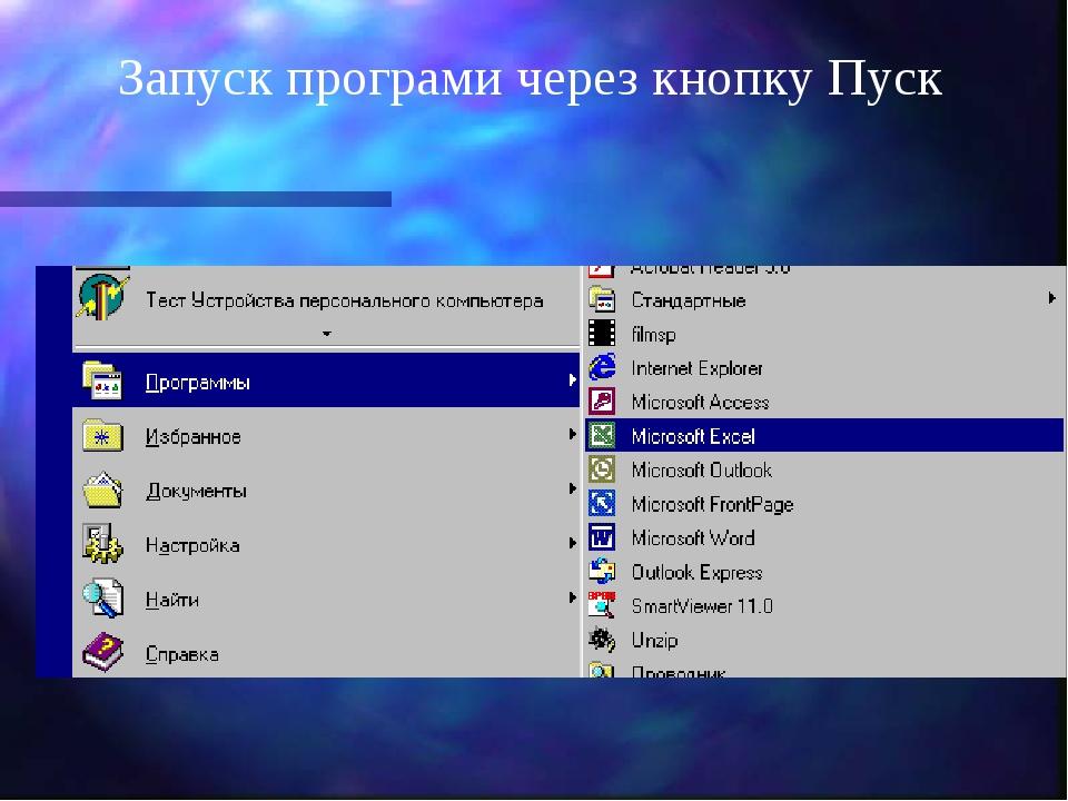 Запуск програми через кнопку Пуск