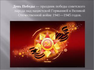 День Победы— праздник победы советского народа над нацистской Германией в В