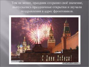Тем не менее, праздник сохранял своё значение, выпускались праздничные откры