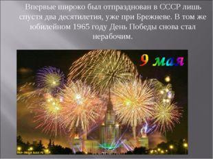 Впервые широко был отпразднован в СССР лишь спустя два десятилетия, уже при