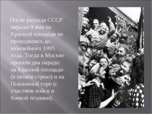 После распада СССР парады 9 мая на Красной площади не проводились до юбилейн