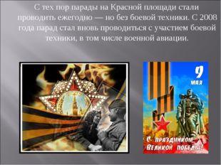 С тех пор парады на Красной площади стали проводить ежегодно— но без боевой