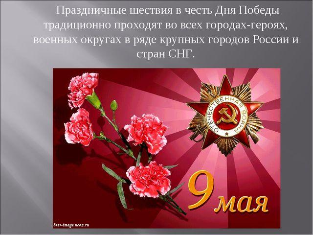 Праздничные шествия в честь Дня Победы традиционно проходят во всех городах-...
