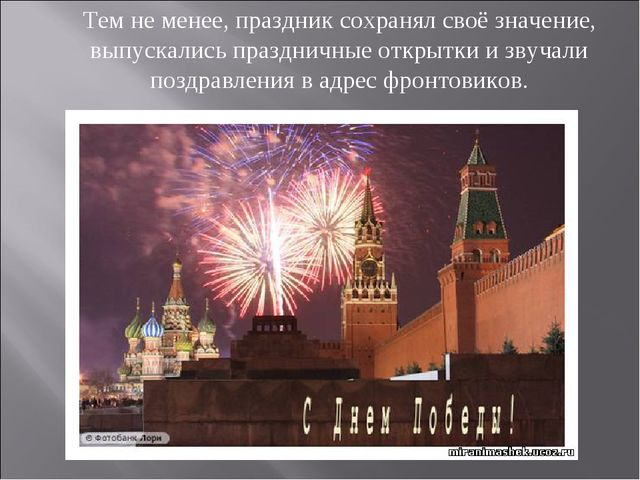 Тем не менее, праздник сохранял своё значение, выпускались праздничные откры...