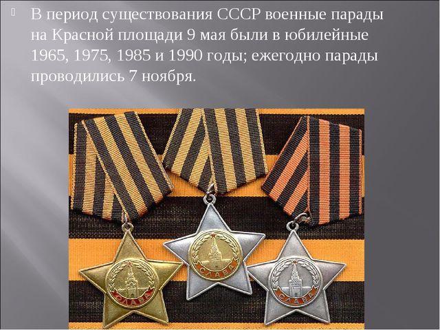 В период существования СССР военныe парады на Красной площади 9 мая были в юб...