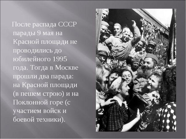 После распада СССР парады 9 мая на Красной площади не проводились до юбилейн...