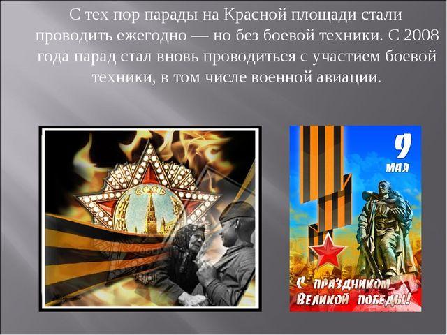 С тех пор парады на Красной площади стали проводить ежегодно— но без боевой...