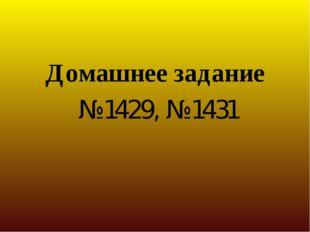 Домашнее задание №1429, №1431