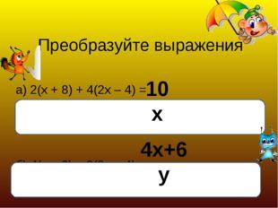 Преобразуйте выражения а) 2(х + 8) + 4(2х – 4) = б) 4(х – 2) + 2(3у