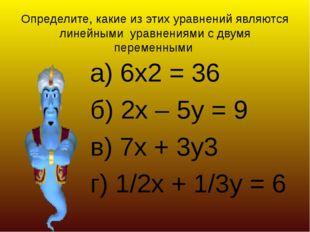 Определите, какие из этих уравнений являются линейными уравнениями с двумя п