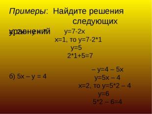 Примеры: Найдите решения следующих уравнений а) 2х + у = 7 б) 5х – у = 4 у=7