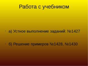 Работа с учебником а) Устное выполнение заданий: №1427 б) Решение примеров №1