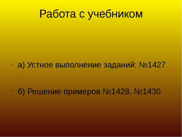 Работа с учебником а) Устное выполнение заданий: №1427 б) Решение примеров №1...