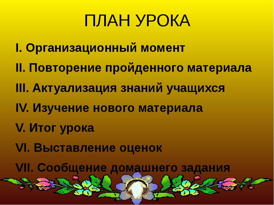 ПЛАН УРОКА I. Организационный момент II. Повторение пройденного материала III...