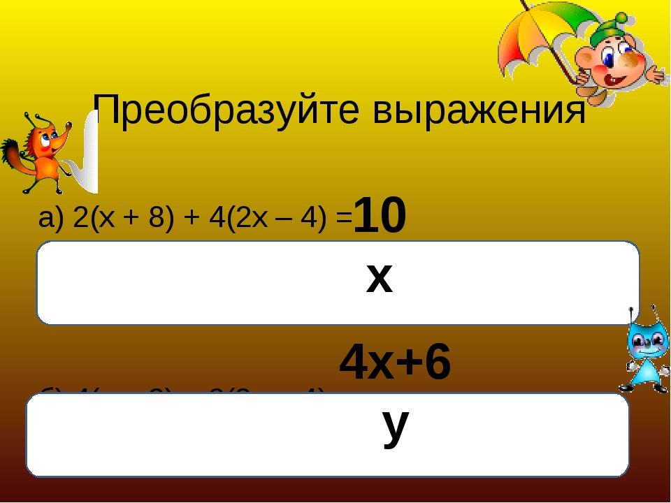 Преобразуйте выражения а) 2(х + 8) + 4(2х – 4) = б) 4(х – 2) + 2(3у...