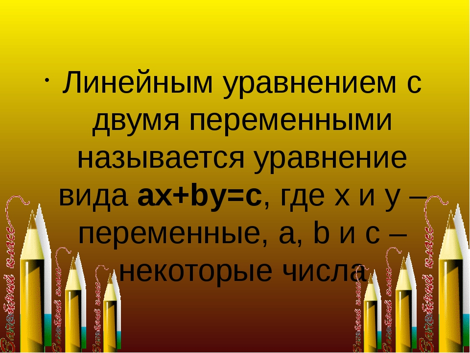 Линейным уравнением с двумя переменными называется уравнение вида aх+by=c, гд...
