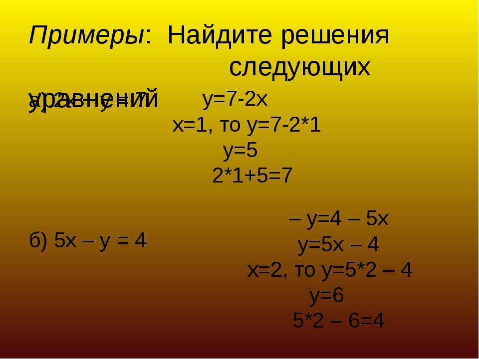 Примеры: Найдите решения следующих уравнений а) 2х + у = 7 б) 5х – у = 4 у=7...