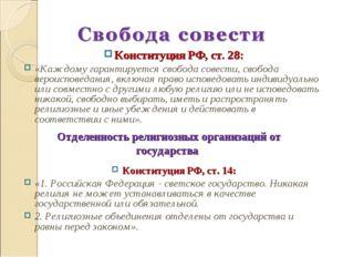 Конституция РФ, ст. 28: «Каждому гарантируется свобода совести, свобода верои