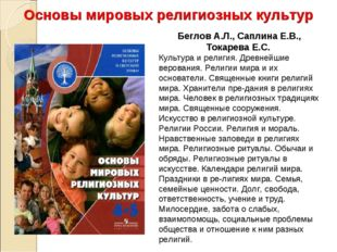 Основы мировых религиозных культур Беглов А.Л., Саплина Е.В., Токарева Е.С.