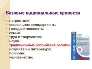 Базовые национальные ценности патриотизм; социальная солидарность; гражданств