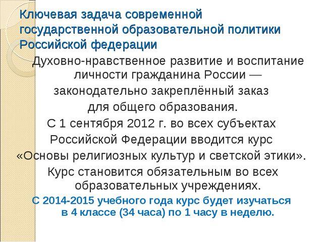 Ключевая задача современной государственной образовательной политики Российск...