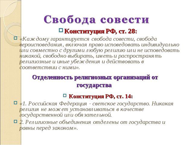 Конституция РФ, ст. 28: «Каждому гарантируется свобода совести, свобода верои...