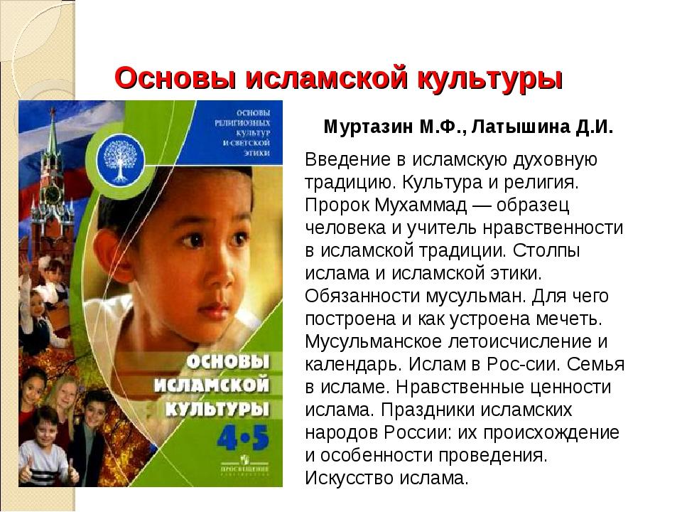 Основы исламской культуры Муртазин М.Ф., Латышина Д.И. Введение в исламскую...