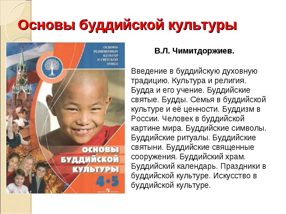 Основы буддийской культуры В.Л. Чимитдоржиев. Введение в буддийскую духовную...