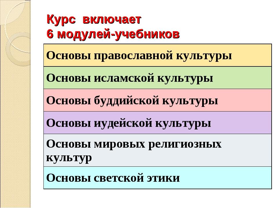 Курс включает 6 модулей-учебников Основы православной культуры Основы исламс...