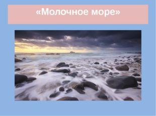 «Молочное море»