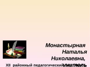 XII районный педагогический фестиваль «Передовой педагогический опыт» Сек