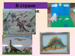 В стране динозавров