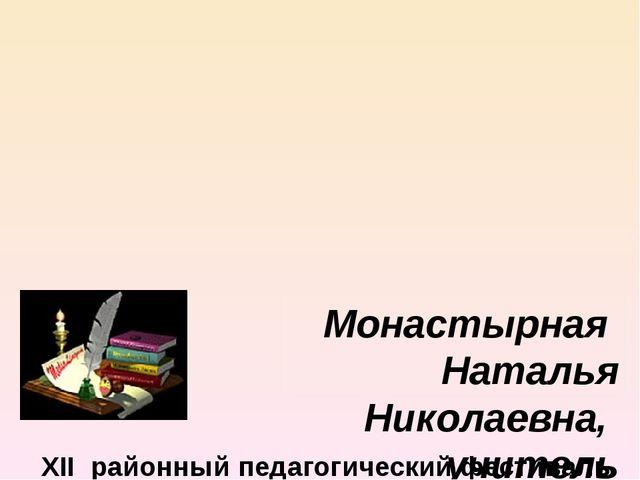 XII районный педагогический фестиваль «Передовой педагогический опыт» Сек...