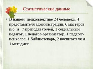 Статистические данные В нашем педколлективе 24 человека: 4 представителя адми