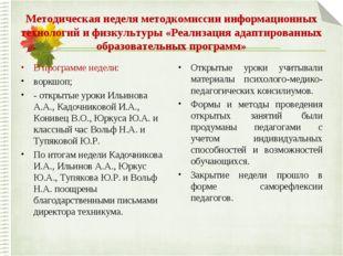 Методическая неделя методкомиссии информационных технологий и физкультуры «Ре