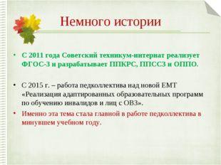 Немного истории С 2011 года Советский техникум-интернат реализует ФГОС-3 и ра