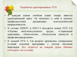 Разработка адаптированных РУП В каждом новом учебном плане теперь имеется ада