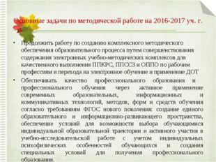 Основные задачи по методической работе на 2016-2017 уч. г. Продолжить работу