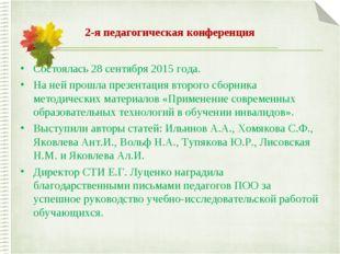 2-я педагогическая конференция Состоялась 28 сентября 2015 года. На ней прошл