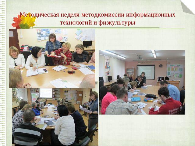 Методическая неделя методкомиссии информационных технологий и физкультуры