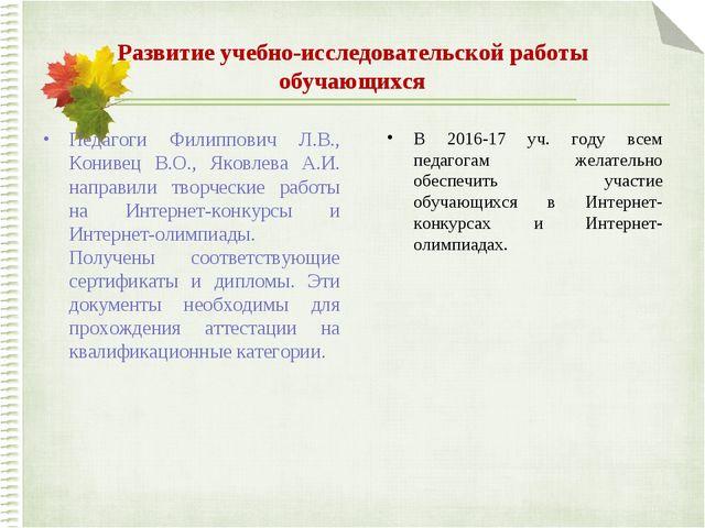 Развитие учебно-исследовательской работы обучающихся Педагоги Филиппович Л.В....