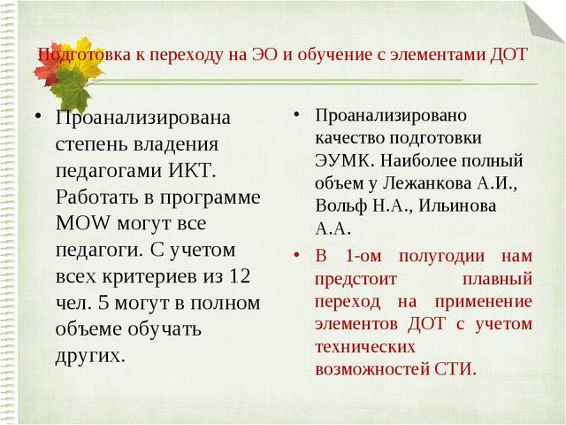 Подготовка к переходу на ЭО и обучение с элементами ДОТ Проанализирована степ...