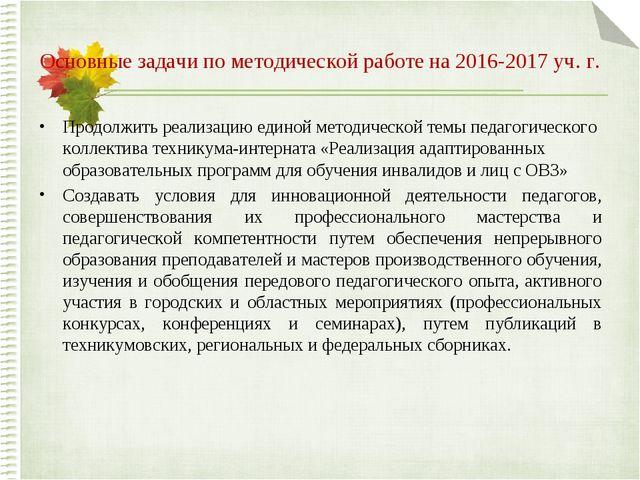 Основные задачи по методической работе на 2016-2017 уч. г. Продолжить реализа...
