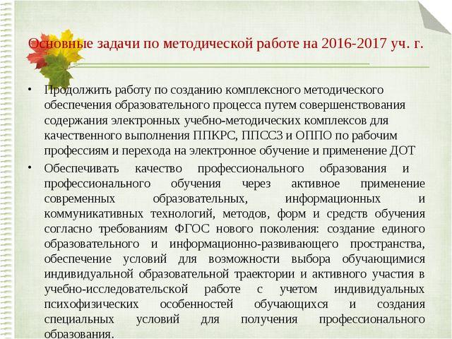Основные задачи по методической работе на 2016-2017 уч. г. Продолжить работу...