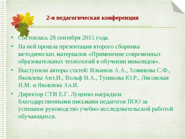 2-я педагогическая конференция Состоялась 28 сентября 2015 года. На ней прошл...