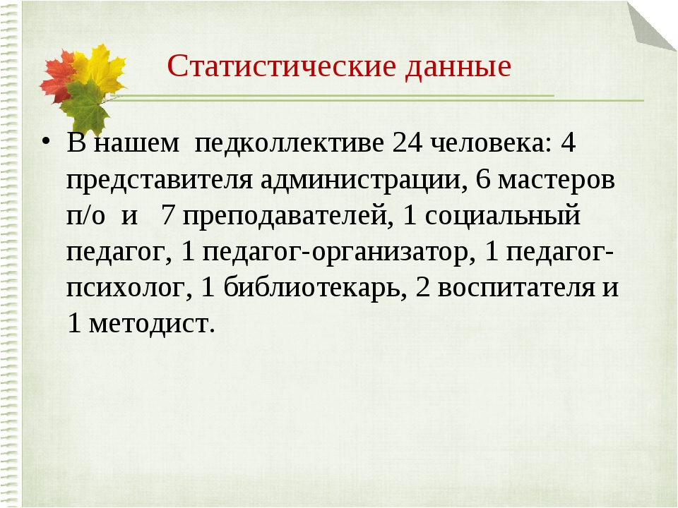 Статистические данные В нашем педколлективе 24 человека: 4 представителя адми...