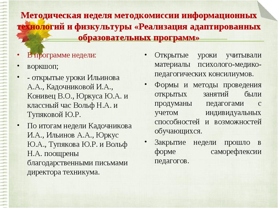 Методическая неделя методкомиссии информационных технологий и физкультуры «Ре...
